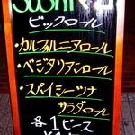 Sushiマヨ - 店頭にありましたお品の案内2