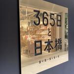 365日と日本橋 -