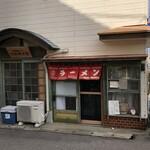 大野湊食堂 -