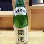 まごころ焼き鳥 まことや - 非常に焼き鳥に合うお酒。静岡の開運です。名前もいいですね。