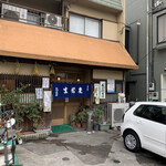 Echigoya - お店外観。