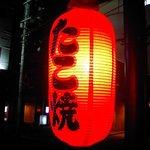 たこ市 - 阪神新在家駅の南側、赤提灯が目印!