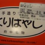 くりばやし餃子 - 2012/8 シューマイ(枝豆)