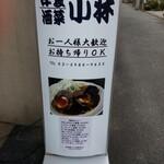 洋食 小林 -