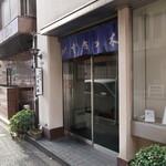 ときわ木 - 店頭