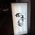 Yonagoekimaeshikian -