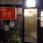 居酒屋タオ -