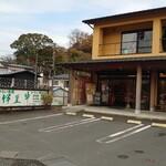 Hiraiseinikuten - 外観