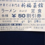 新福菜館  久御山店 -
