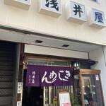 浅井屋 -