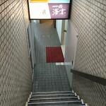 個室焼肉 MIC - お店は地下1階