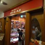14255670 - 府中駅北口、さくら食品館5階