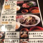Nikumotsuyajimbou - メニュー