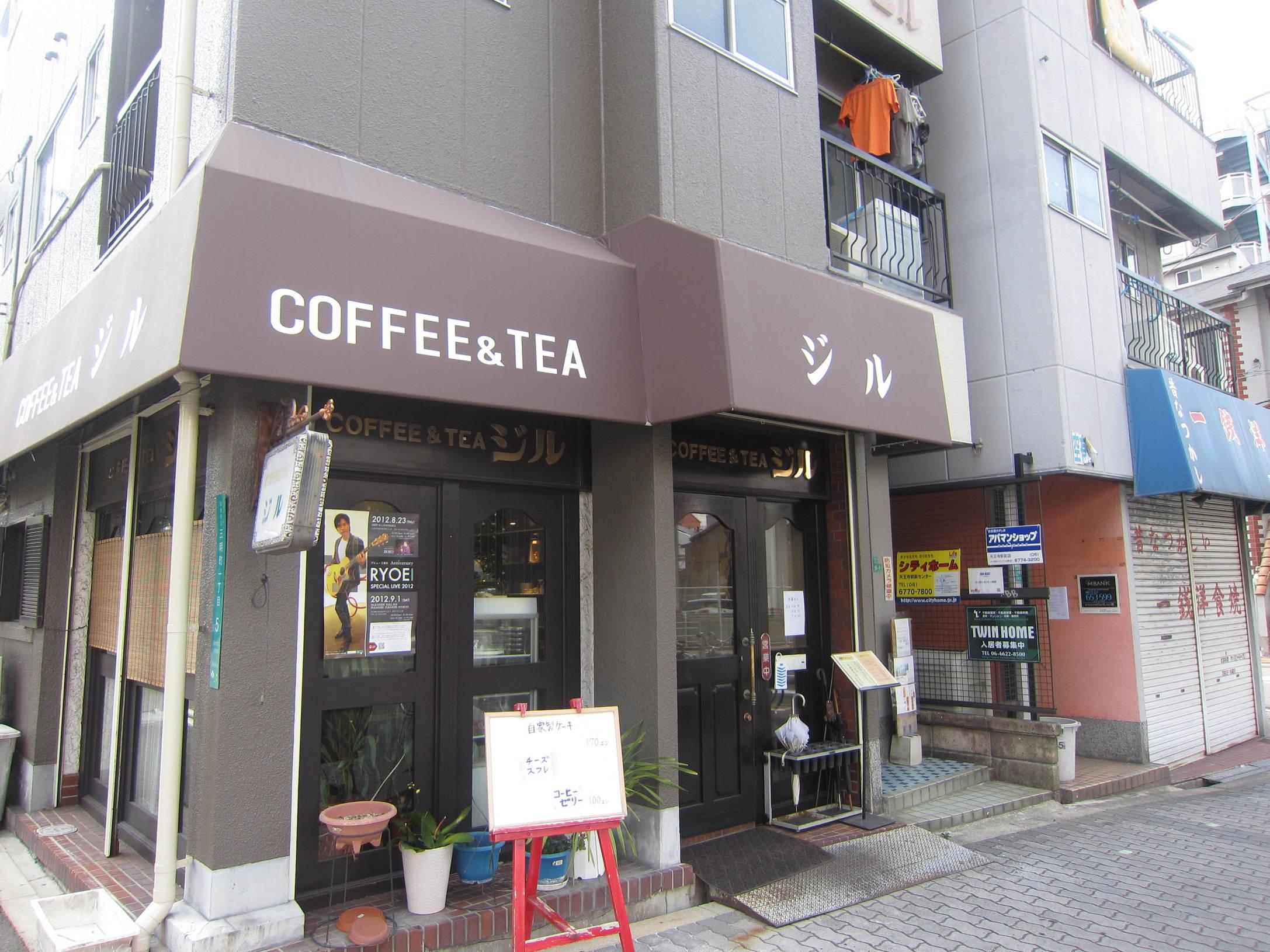 コーヒーハウス ジル
