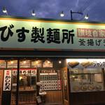 えびす製麺所 - 外観