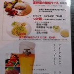 14257302 - ランチメニュー(2012/08/10撮影)