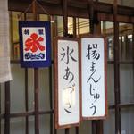 竹むら - 氷の旗、発見!