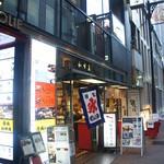 銀座 鹿乃子 - お店は銀座駅A1出口からすぐ。