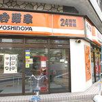 吉野家 - 新神戸駅から地上を歩いてきて、信号を渡ってすぐ。