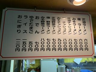 ラーメンの高橋 - メニュー