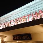 日光金谷ホテル - メリークリスマス♪