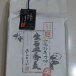 Gomangoku - 年に数回は買って来てくれる出石皿蕎麦 考えたらお土産初レビュー