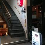 大衆ホルモン酒場 鶴松 2号店