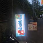 静岡酒場ガッツ - カソバソ