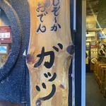 静岡酒場ガッツ - ガッシ