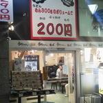 14263619 - 200円のデカイ文字