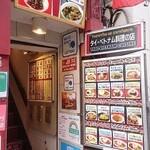 タイ・ベトナム料理の店 アジアの味 - 写真1