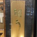 Unagiokafuji - 外観