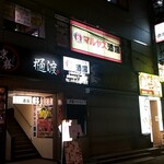 マルヤス酒場 - 神田駅東口、神田ふれあい通りから少し入ったところ