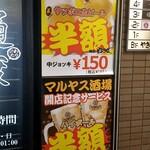 マルヤス酒場 - 中ジョッキ¥150