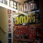 マルヤス酒場 - 100円、300円、500円