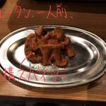 Hidayakinikuhorumombotan - カレータン 350円
