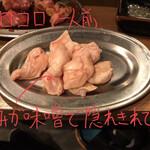 Hidayakinikuhorumombotan - シロコロ 特製味噌ダレ 450円