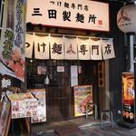 三田製麺所 - 三田製麺所