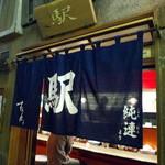 らーめんの駅 -