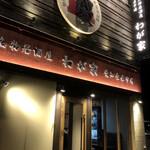 熱情的名古屋名物居酒屋 わが家 -