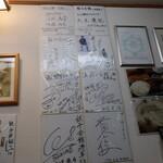 餃子会館 - 壁には色紙がいっぱい。