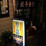餃子会館 - 外の看板。