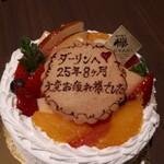 西洋菓子 欅 - 感謝…感謝