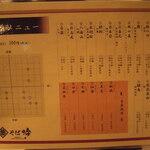 142675883 - 日本酒メニュー