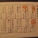 142675902 - 「本日のおすすめ」メニュー