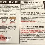 トンカツ X - その他写真:TOKYO X とは