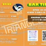 BAR TRIANGLE -