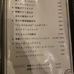 Bifusutekinyukarune - メニュー表