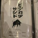 Bifusutekinyukarune - テイクアウト