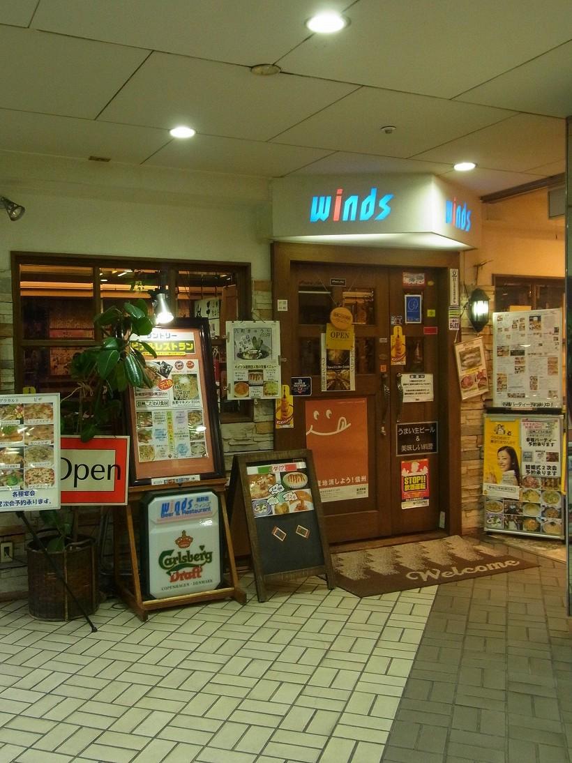 ウインズ 長野店
